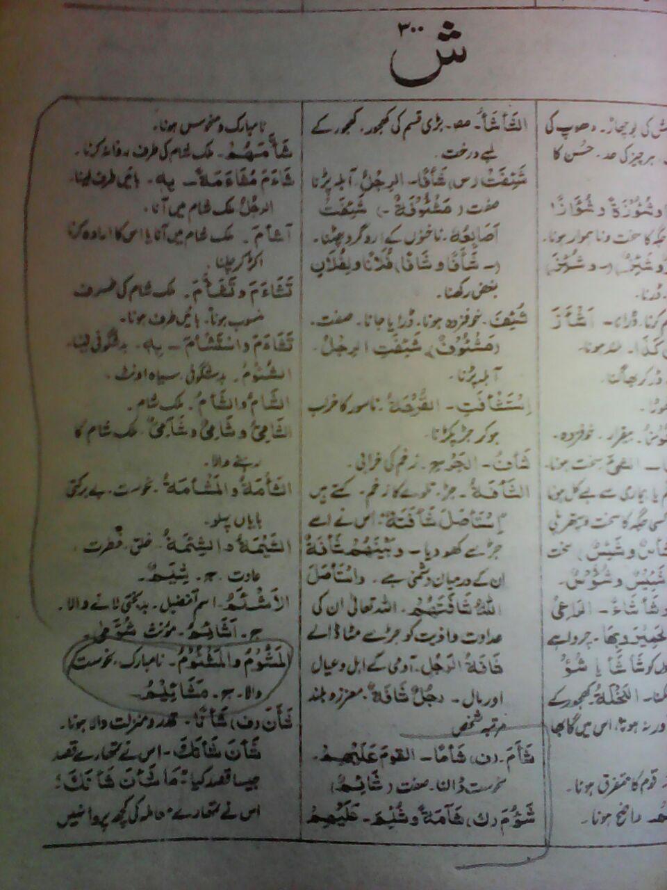 al munjad arabic to urdu dictionary - Best AboutBest About