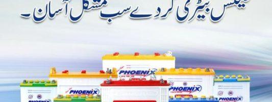 Phoenix tall tubular batteries price specs in Pakistan