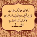946254-Positive thinking quotes for whatsapp dp in Urdu