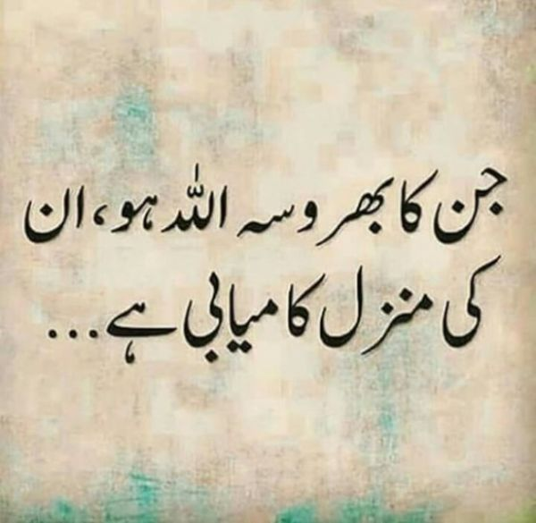 Islamic-Inspirational-Urdu-Quotes quote-13-Positive thinking quotes for whatsapp dp in Urdu