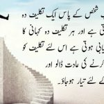 QUOTE 1-Positive thinking quotes for whatsapp dp in Urdu