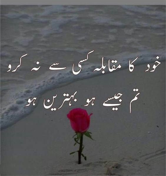 bc989876quote-13-Positive thinking quotes for whatsapp dp in Urdu
