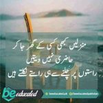 df6b9b212bquote-13-Positive thinking quotes for whatsapp dp in Urdu