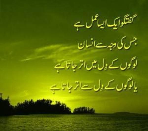 urdu quote1-Happy mood status for whatsapp in urdu