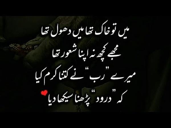 urdu quote10-Happy mood status for whatsapp in urdu