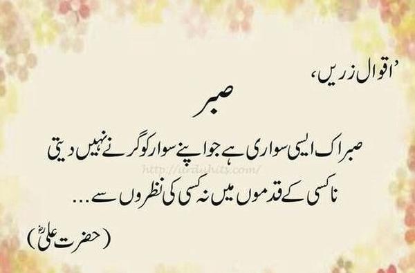 urdu quote2-Happy mood status for whatsapp in urdu