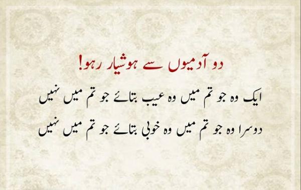 urdu quote4-Happy mood status for whatsapp in urdu