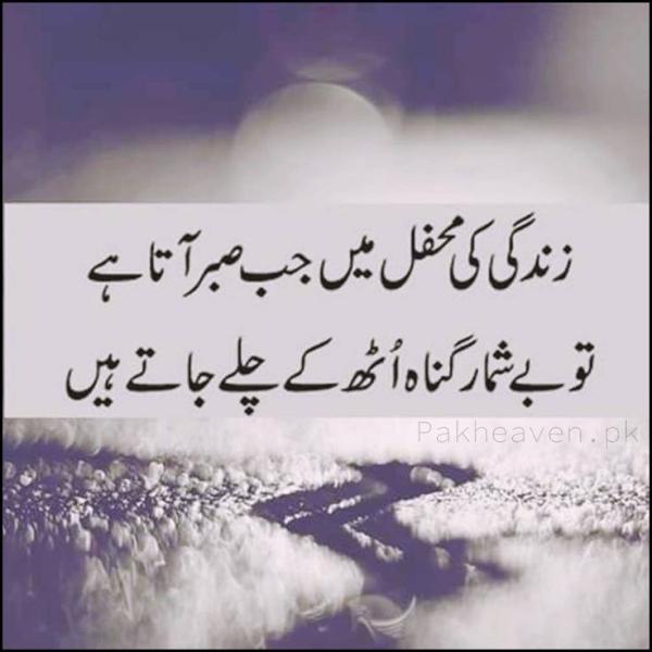urdu quote8-Happy mood status for whatsapp in urdu